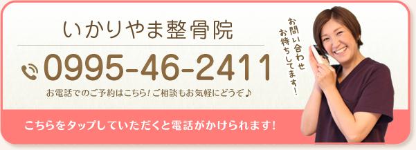 電話番号:0995-46-2411