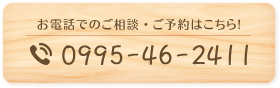 0995-46-2411