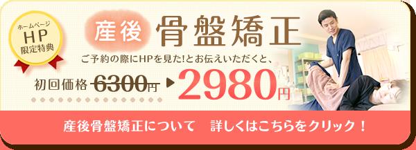 ホームページ特典で産後骨盤矯正の初回料金6300円が2980円に!