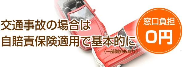 自賠責保険で交通事故治療の自己負担0円!